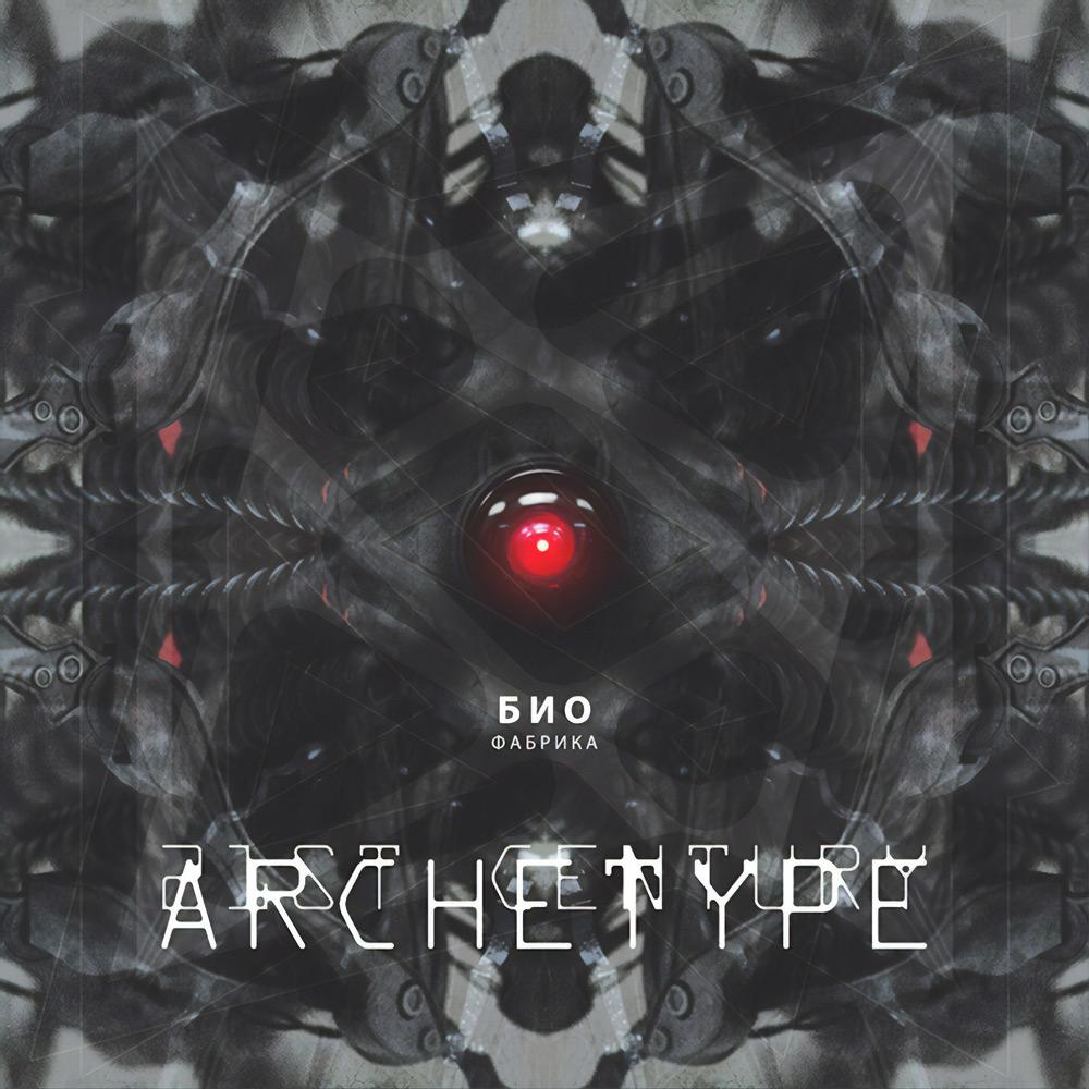 21st Century Archetype – Биофабрика (2016)