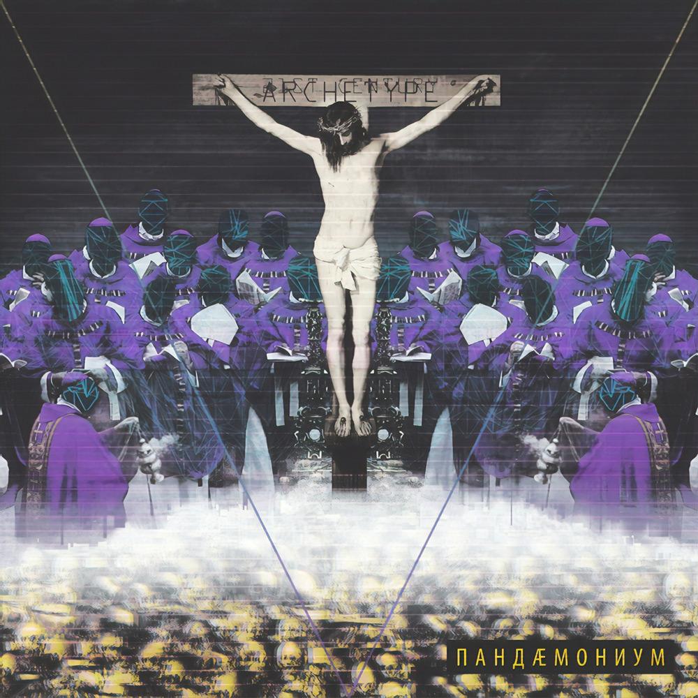 21st Century Archetype – Пандæмониум (2016)
