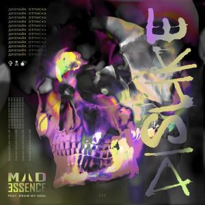 Mad Essence – Dislike (2020)
